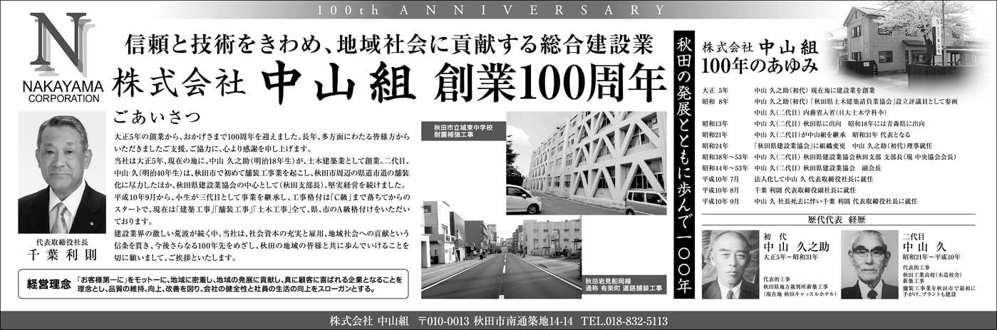 中山組創業100周年 秋田さきがけ新報社掲載記事