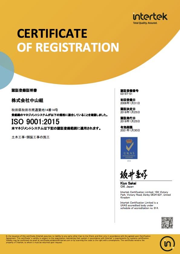 ISO9001:2015 認証