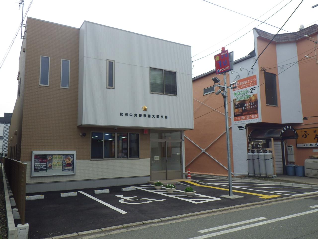 画像:秋田中央警察署 大町交番